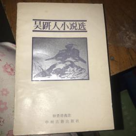 吴研人小说选