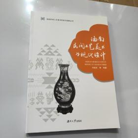 海南民间工艺美术与现代设计/海南民间工艺美术传承与创新丛书