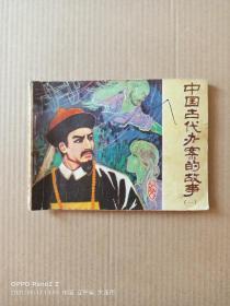 中国古代办案的故事(一)