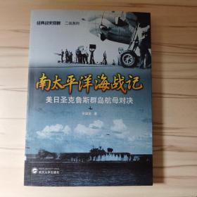 南太平洋海战记:美日圣克鲁斯群岛航母对决
