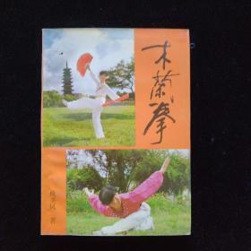 木兰拳(1992年1版1印)  一版一印
