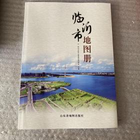 临沂市地图册 山东省地图出版社 库存未阅过铜版纸彩印95品
