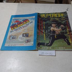 武门精粹(1983.10)