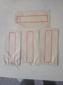 五十年代信封【4个】