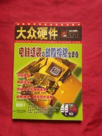 大众软件2003年增刊 电脑组装与故障排除全面通