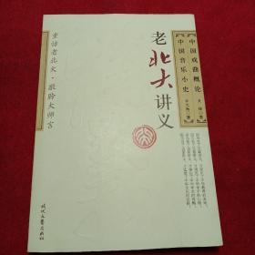 中国戏曲概论·中国音乐小史