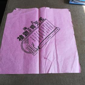 上海老天宝银楼 广告纸(29-29cm)
