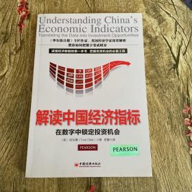 解读中国经济指标:数字中锁定投资机会
