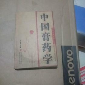 中国膏药学(修订本)下书口有水印