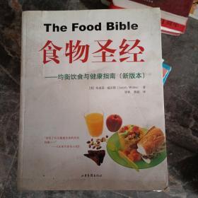 食物圣经:均衡饮食与健康指南