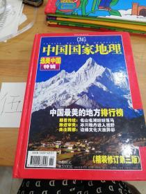 中国国家地理  2005年度增刊  选美中国(精装修订第三版)