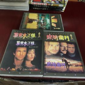 世界电影大奖名片小说(九本全)店铺