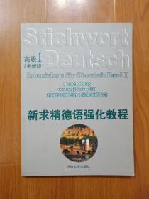 新求精德语强化教程(高级1)