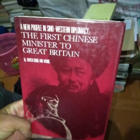 中国首任驻英公使是郭嵩焘