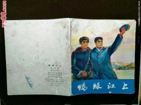 鸭绿江上(一版一印,40开彩色连环画)