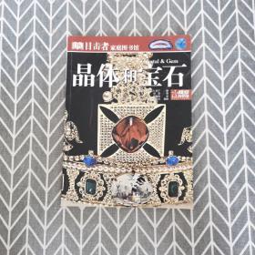 目击者家庭图书馆:晶体和宝石(全彩)