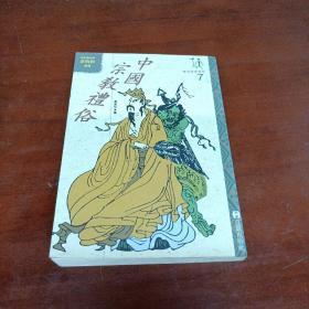 《中国宗教礼俗》