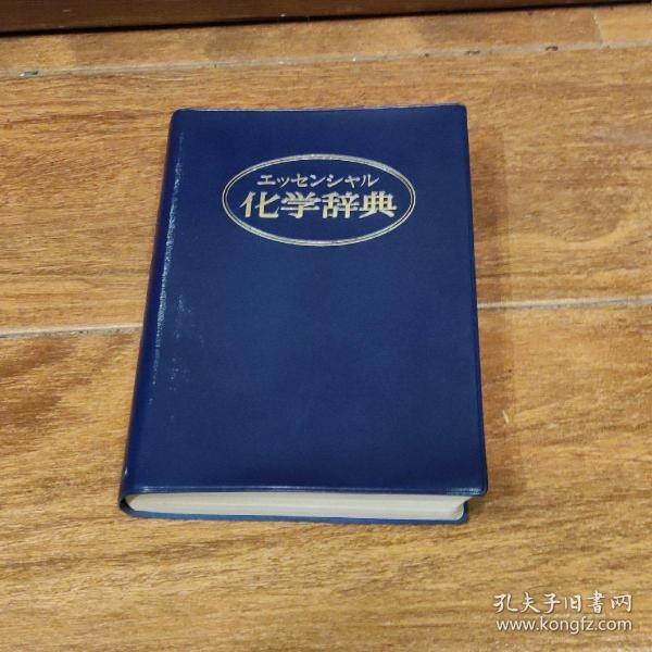 化学辞典 日文原版   东京化学同人编撰
