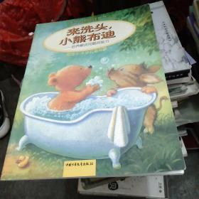 来洗头,小熊布迪