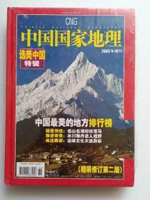 中国国家地理 【选美中国 特辑】2005年增刊