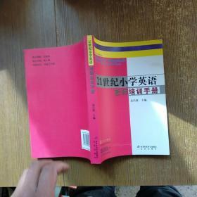 21世纪小学英语教师培训手册  实物拍图 现货 无勾画