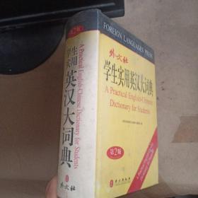 学生实用英汉大词典(第2版)外文社 英语词典