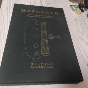 故宫青铜兵器图录