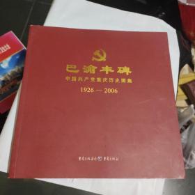 巴渝丰碑:中国共产党重庆历史图集:1926-2006