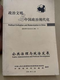政治文明与中国政治现代化国际研讨会论文汇编(1)