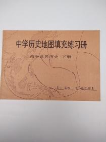 中学历史地图填充练习册---高中世界历史下册