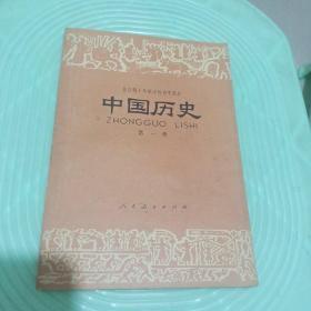 初中课本(试用本):中国历史第一册