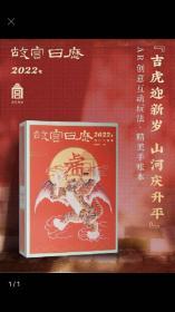 故宫日历2022