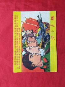 红小兵1970年4(32开大文革,品好)