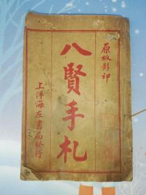 光绪粤东海左书局石印  八贤手札  1本8卷全