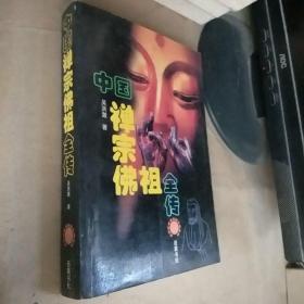 中国禅宗佛祖全传
