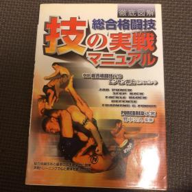 正版 综合格斗技技术的实战图解日文版 /野中 公人 泰拳 拳击 地面格斗技