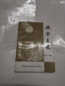 兴宁文史 第二十一辑·罗斧月专辑