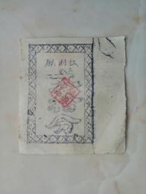 50年代山西地方票证----襄垣票证---《胜利社》---贰拾分---虒人荣誉珍藏