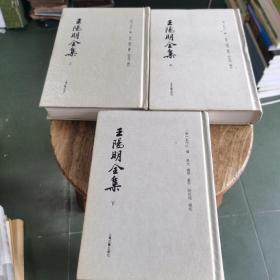 王阳明全集 上中下全三册