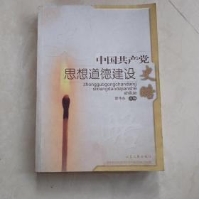 中国共产党思想道德建设史略
