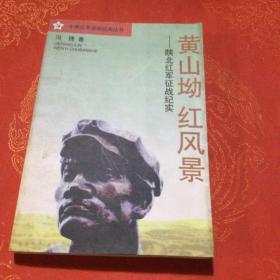 黄山坳 红风景——陕北红军征战纪实