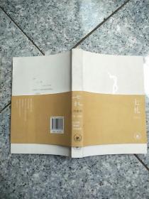 七札   原版内页干净