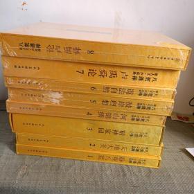 八荒通神 新人文 卢禹舜 1-8册