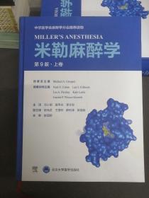 米勒麻醉学(第 9 版)(上下卷)