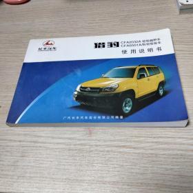 猎豹CFA2032A轻型越野车、CFA6501A/B轻型客车使用说明书