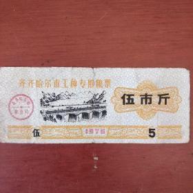老票证《齐齐哈尔市工种粮票》伍市斤 日用工业品 1975年 私藏 书品如图