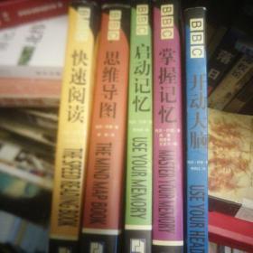 大脑拓展工程丛书     全五册