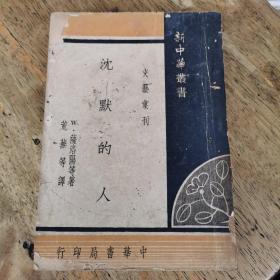 沈默的人(《沉默的人》)民国37年10月初版