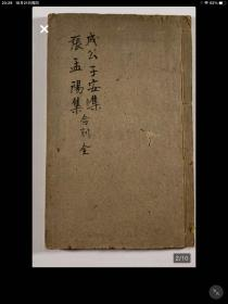 F-0261 明刊本 成公子安集 张孟阳集 合装1册
