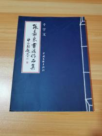 张嘉东书法作品集 千字文